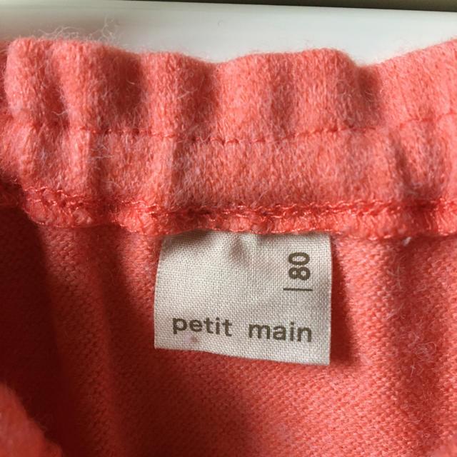 petit main(プティマイン)の早い者勝ち 最終値下げ プティマイン  80センチ  キッズ/ベビー/マタニティのベビー服(~85cm)(トレーナー)の商品写真