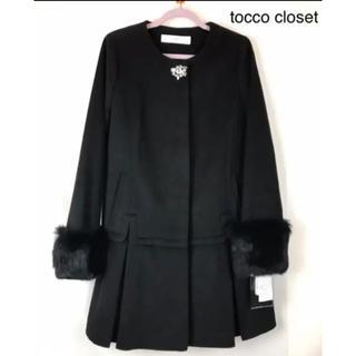 トッコ(tocco)の新品【tocco closet】ビジュー付き袖ラビットファーコート◆ブラック(ロングコート)