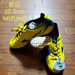 MIZUNO - 新品★22.5cm トレシュー MIZUNO サッカー