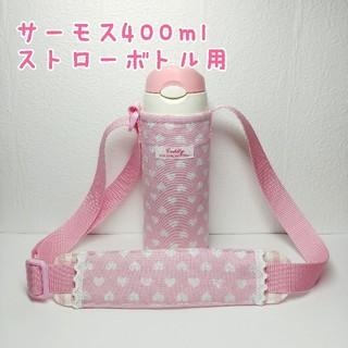 サーモス(THERMOS)のハンドメイド☆サーモス400mlストローボトル用水筒カバー&肩ひもカバー(外出用品)