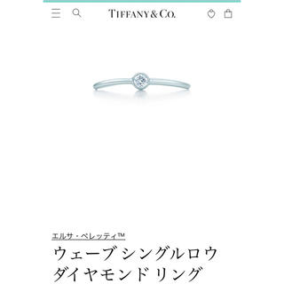 ティファニー(Tiffany & Co.)のTiffany ウェーブ シングルロウ ダイヤリング Pt950(リング(指輪))