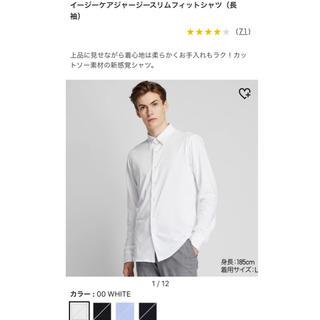 ユニクロ(UNIQLO)のイージーケアジャージースリムフィットシャツ ホワイト XL(シャツ)