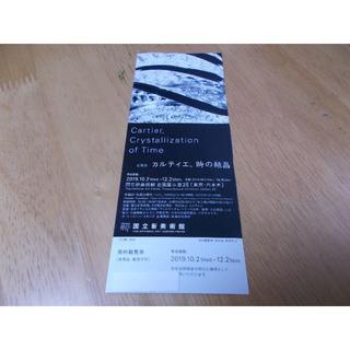 カルティエ、時の結晶 無料観覧券1枚 国立新美術館(美術館/博物館)