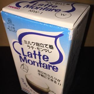 ハリオ(HARIO)のHARIO Latte Montare【MW-1】ホワイト※未使用品(グラス/カップ)
