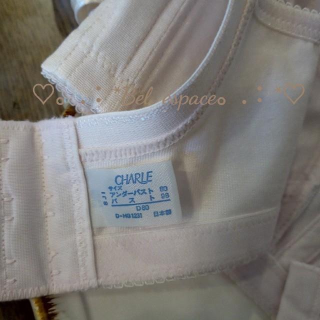 シャルレ(シャルレ)の♡限定出品♡新品 シャルレ ブラジャー D80 ピンク レディースの下着/アンダーウェア(ブラ)の商品写真