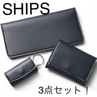シップス(SHIPS)のSHIPS 長財布・カードケース・キーケース3点セット 付録(長財布)