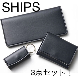 シップス(SHIPS)のSHIPS 長財布・カードケース・キーリング3点セット 付録(長財布)