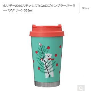 Starbucks Coffee - ホリデー2019ステンレスTogoロゴタンブラーポーラーベアグリーン355ml