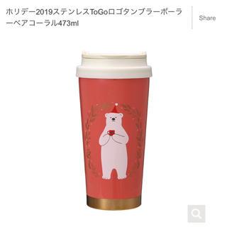 Starbucks Coffee - ホリデー2019ステンレスTogoロゴタンブラーポーラーベアコーラル473ml