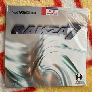 ヤサカ(Yasaka)のラクザ7 赤トクアツ 新品(卓球)