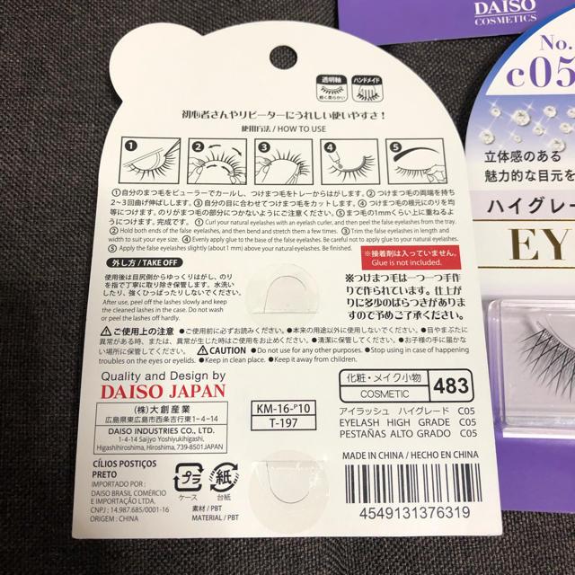つけまつげ ハイグレード c05 DAISO ダイソー 3個セット コスメ/美容のベースメイク/化粧品(つけまつげ)の商品写真