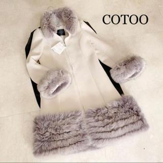 コトゥー(COTOO)のタグ付き 31万 コトゥー フォックスファー  コート(毛皮/ファーコート)