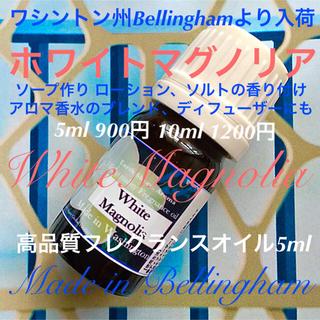 Bellinghamより入荷高品質フレグランスオイルホワイトマグノリア5ml