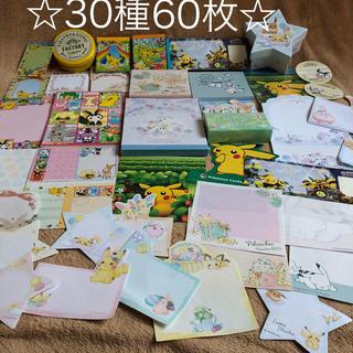 ポケモン - ポケモン バラメモ  ☆30種60枚☆