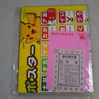 ポケモン - 付録 【ポスターのみ】