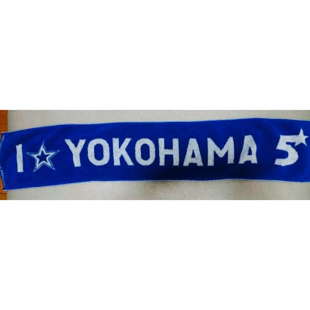 横浜DeNAベイスターズ(ヨコハマディーエヌエーベイスターズ)の5周年記念 横浜DeNAベイスターズ マフラータオル 今治タオル スポーツ/アウトドアの野球(応援グッズ)の商品写真