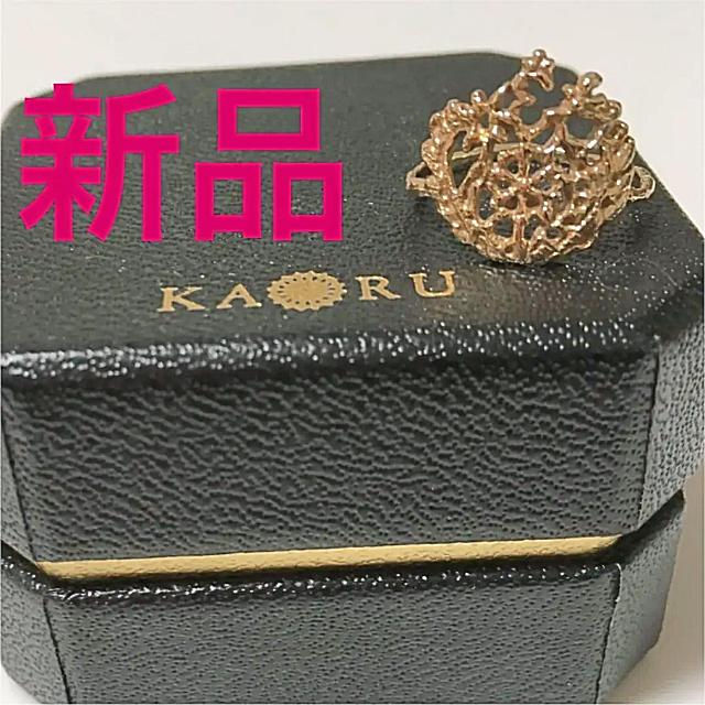 KAORU(カオル)の新品 Kaoru レースリング レディースのアクセサリー(リング(指輪))の商品写真