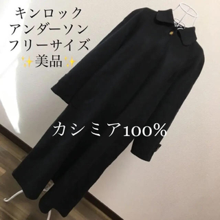 【極美品】全国のたえこさんへ!ロングコート カシミア100%(ロングコート)