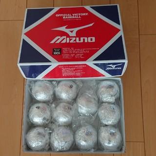 ミズノ(MIZUNO)の【新品】MIZUNO  硬式ボール  社会人試合球(ボール)