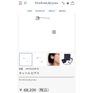 Vendome Aoyama - ヴァンドーム青山 キャトル ダイヤピアス プラチナPT950