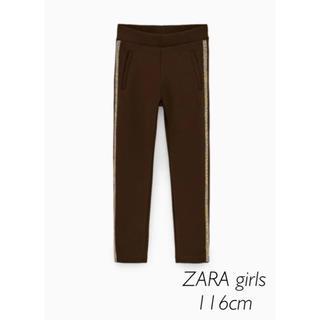 ザラキッズ(ZARA KIDS)の【新品・未使用】ZARA girls シャイニーサイドテーピング付き レギンス(パンツ/スパッツ)