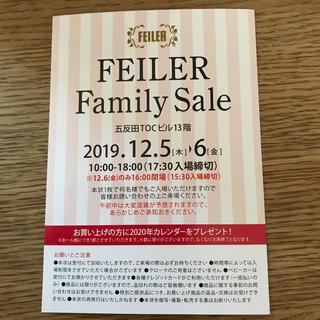 フェイラー(FEILER)のフェイラー ファミリーセール TOC五反田 12/5,6(ショッピング)