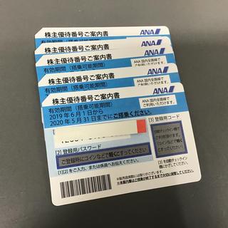 エーエヌエー(ゼンニッポンクウユ)(ANA(全日本空輸))のANA 株主優待券 2枚セット 2020年5月31日まで(航空券)