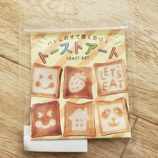 FELISSIMO - パンに載せて焼くだけ!簡単楽しいトーストアートシート フェリシモ