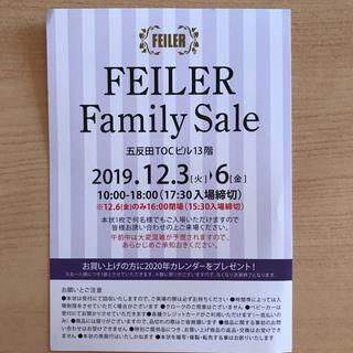 フェイラー(FEILER)の初日 フェイラー ファミリーセール 東京 (ショッピング)