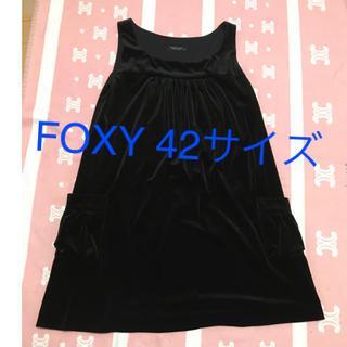 フォクシー(FOXEY)のFOXEY  ベロア ワンピース 42 フォクシー(ひざ丈ワンピース)