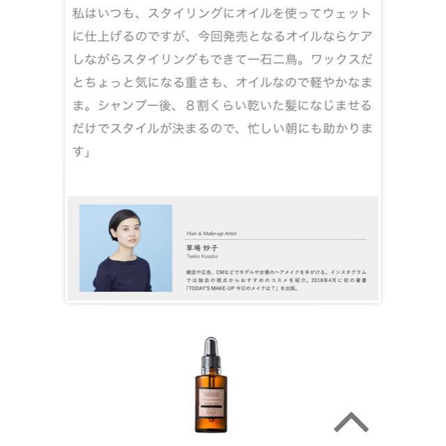 Cosme Kitchen(コスメキッチン)のosaji ハンドクリーム ヘアオイルセット コスメ/美容のヘアケア/スタイリング(ヘアケア)の商品写真