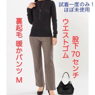 Belluna - 裏起毛 ストレッチ レディースパンツ モカ茶 Mサイズ 日本製
