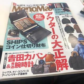 ビームス(BEAMS)のMono Max (モノ・マックス) 2019年 12月号(その他)