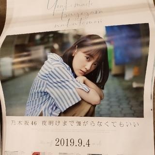 乃木坂46全国握手会夜明けまで強がらなくてもいいポスターセット(アイドルグッズ)