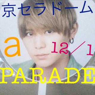 Hey! Say! JUMP - JUMP PARADE パレード 京セラ チケット ライブ コンサート 参戦
