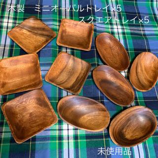 ムジルシリョウヒン(MUJI (無印良品))の木製 ミニオーバルトレイ ミニスクエアトレイ 計10こ(食器)