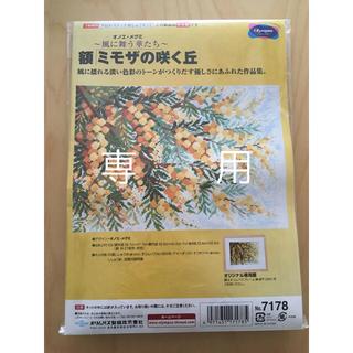 オノエメグミ オリムパス クロスステッチ刺繍キットミモザの咲く丘
