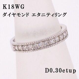 K18WG ミル打ち ダイヤモンド エタニティリング(リング(指輪))