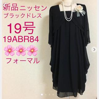 ニッセン - 新品❤️ニッセン綺麗な❗️ブラックドレス19号 結婚式 披露宴 入学式 卒業式