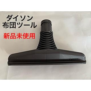 ダイソン(Dyson)のダイソン フトンツール 掃除機 コードレス 純正品 新品未使用(掃除機)