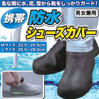 レインシューズ 靴の上から履くだけ 防水シューズカバー 男女兼用 防水靴カバー(レインブーツ/長靴)