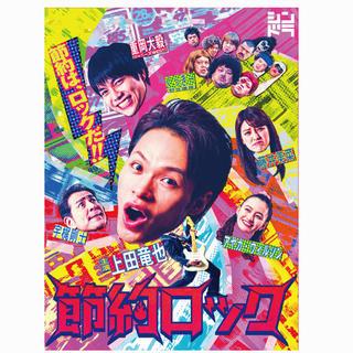 カトゥーン(KAT-TUN)のドラマ「節約ロック」DVD BOX DVD(未開封)(TVドラマ)