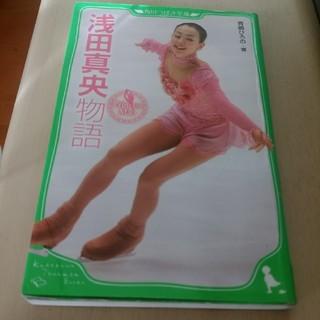 浅田真央物語 Princess Mao(絵本/児童書)