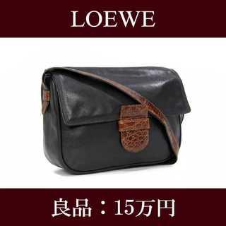 ロエベ(LOEWE)の【限界価格・送料無料・良品】ロエベ・ショルダーバッグ(F049)(ショルダーバッグ)