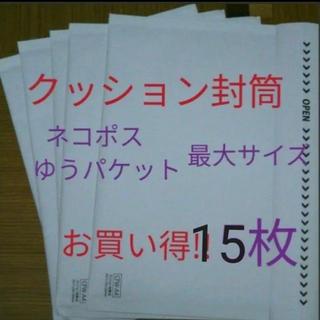 クッション封筒 a4  15