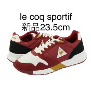 ルコックスポルティフ(le coq sportif)の新品23.5cm  ルコックスポルティフ  オメガ X テツクライト(スニーカー)