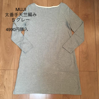 MUJI (無印良品) - 美品■無印良品■MUJI■太番手天竺編み 長袖 ワンピース S グレー