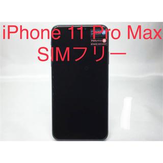 アップル(Apple)のiPhone 11 Pro Max 64GB SIMフリー(スマートフォン本体)