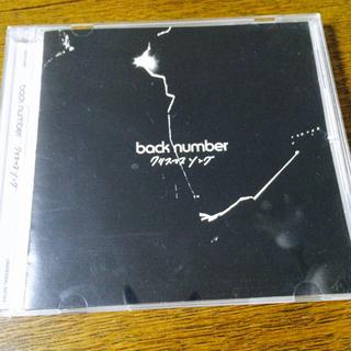 バックナンバー(BACK NUMBER)のbacknumber バックナンバー クリスマスソング 結婚式ウェディングソング(ポップス/ロック(邦楽))