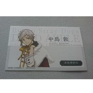 角川書店 - 文スト 中島敦 名刺 アニカフェ 特典 文豪ストレイドッグス